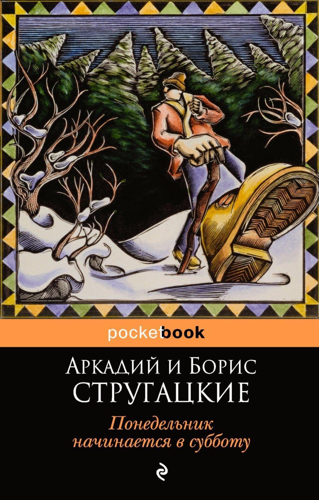 Книга Аркадия и Бориса Стругацких «Понедельник начинается в субботу»