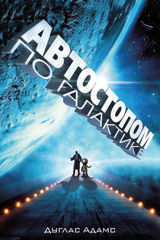 Книга Дугласа Адамса «Автостопом по Галактике»
