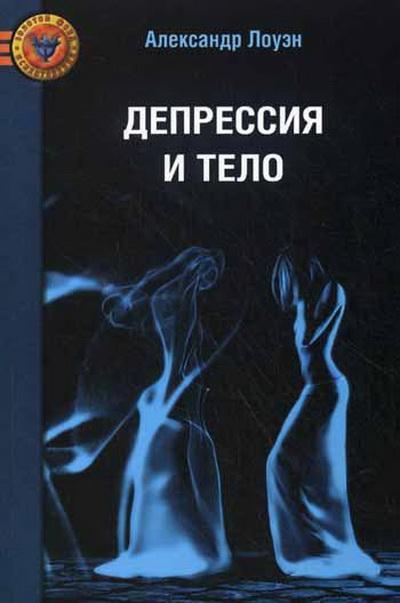 Книга от депрессии Александра Лоуэн «Депрессия и тело»