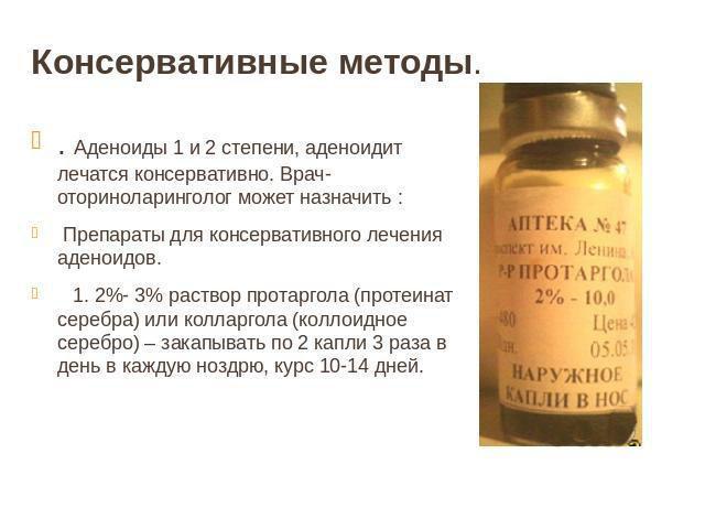 Лечение аденоидов 1 и 2 степени