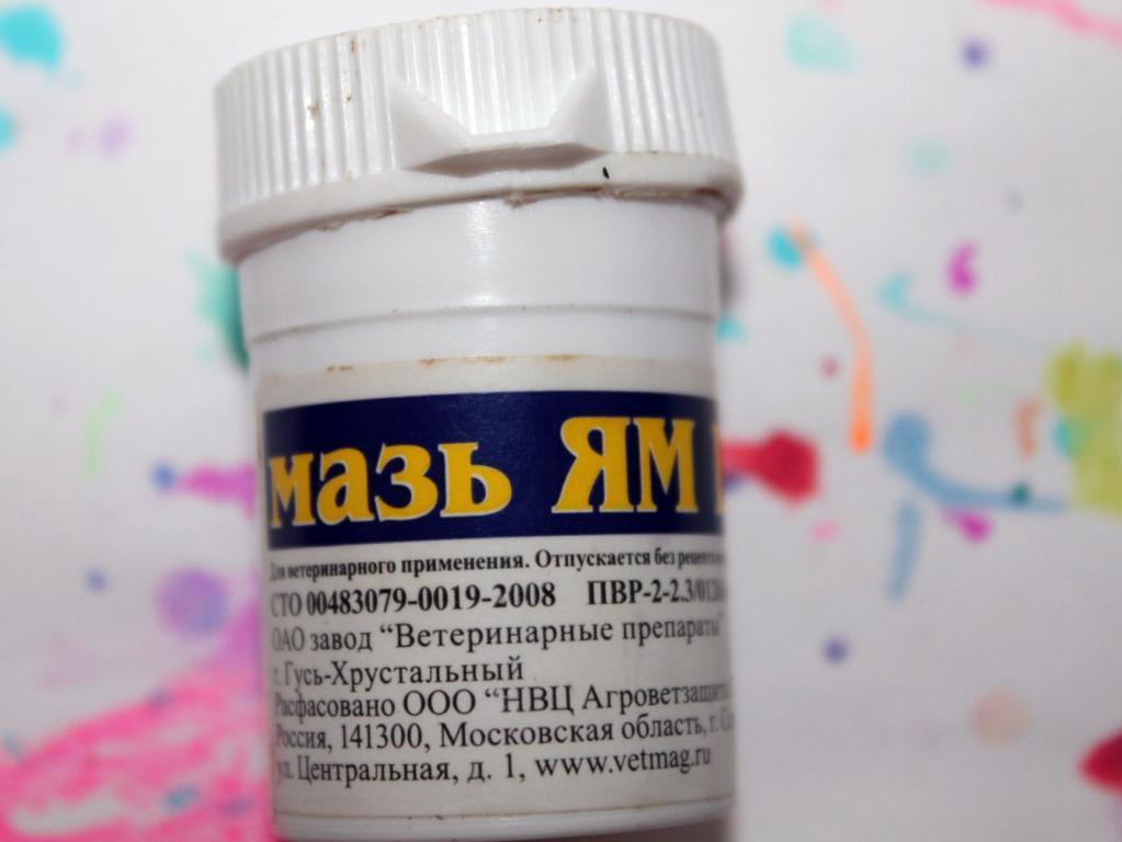 Лечение демодекоза у человека мазью Ям