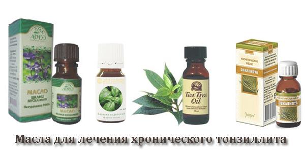 Масла для лечения хронического тонзиллита
