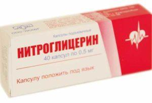 Нитроглицерин - самый эффективный препарат, который быстро купирует болевой приступ стенокардии