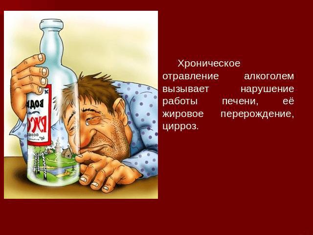 Последствия хронического отравления алкоголем