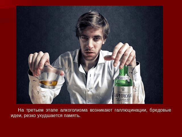 Признаки третьего этапа алкоголизма