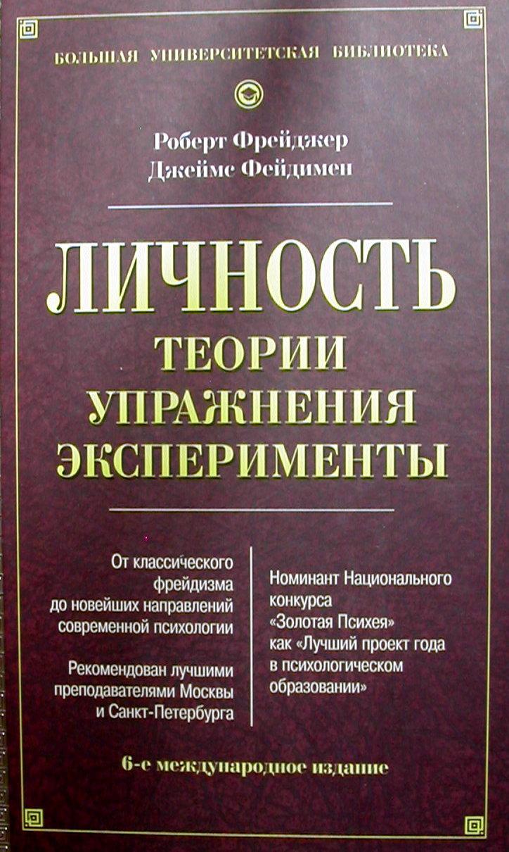 Р. Фрейджер, Д. Фейдимен «Личность»