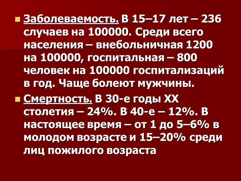 Статистика заболевших пневмонией