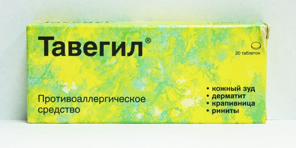 Тавегил для устранения аллергических реакций