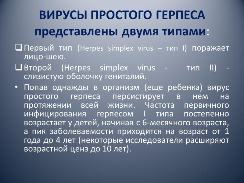 Типы вируса герпеса