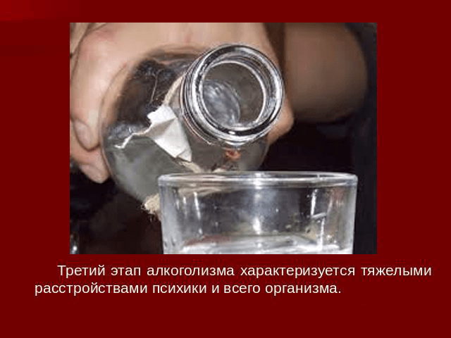 Третий этап алкоголизма