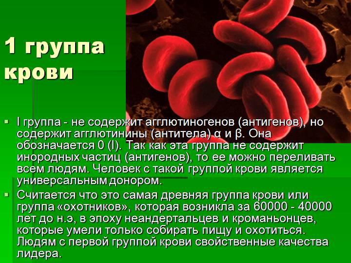 Характеристика первой группы крови