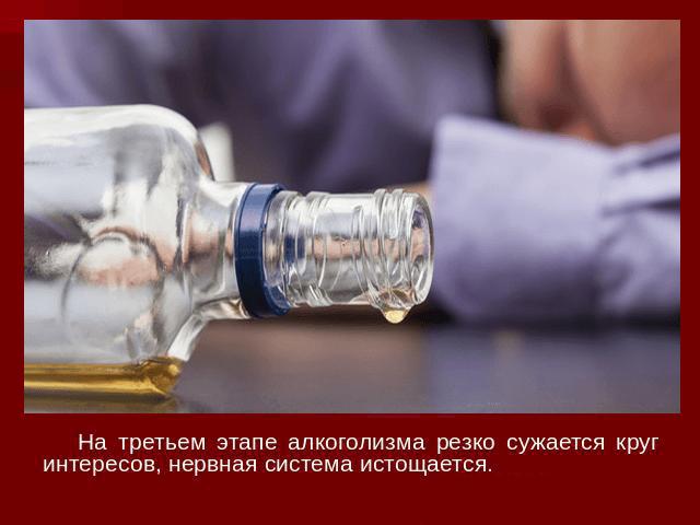 Что происходит с человеком на третьем этапе алкоголизме