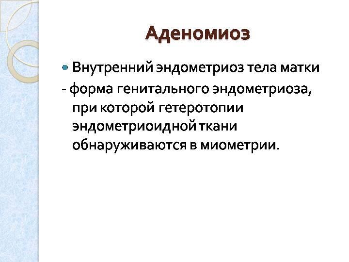 Что такое аденомиоз