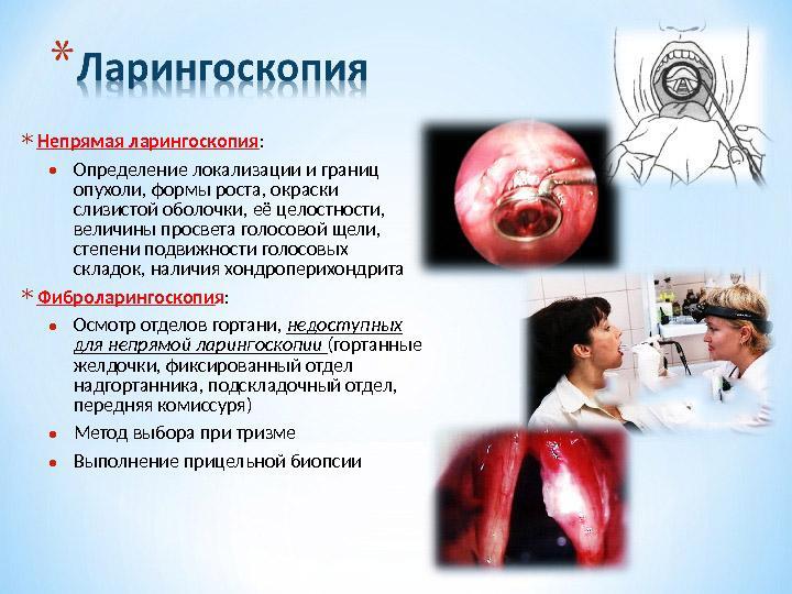 Ларингоскопия при раке горла