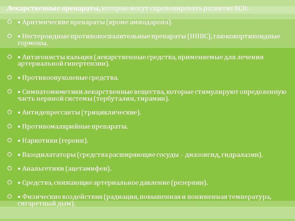 Лекарственные препараты, которые могут спровоцировать развитие ХСН