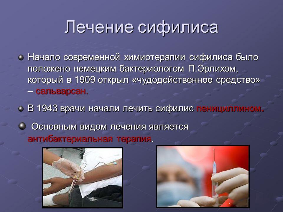 Лечение сифилиса