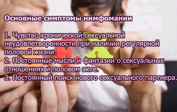 Симптомы нимфомании