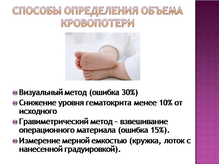 Способы определения объема кровопотери