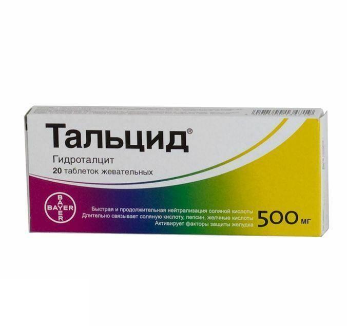 Тальцид - это современный антацидный лекарственный препарат