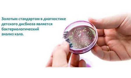 Анализ на дисбактериоз