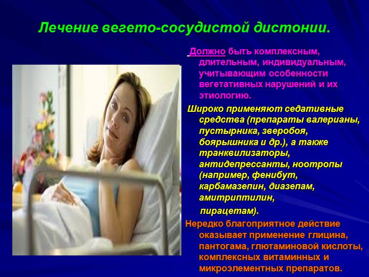 Как лечить ВСД