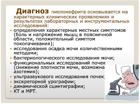 Лабораторные и инструментальные исследования пиелонефрита