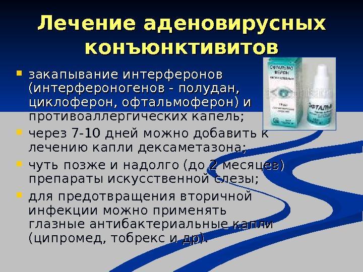 Лечение вирусных конъюнктивов