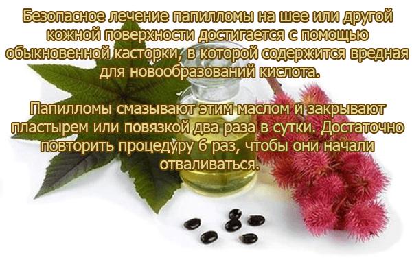 Лечение папиллом касторовым маслом