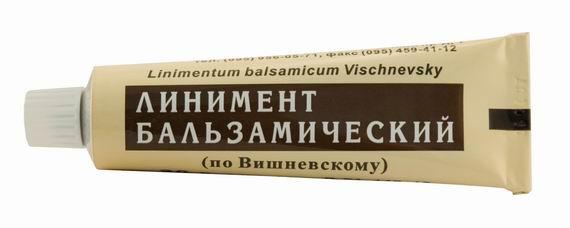 Мазь Вишневского за первые несколько дней способна избавить от неприятных симптомов