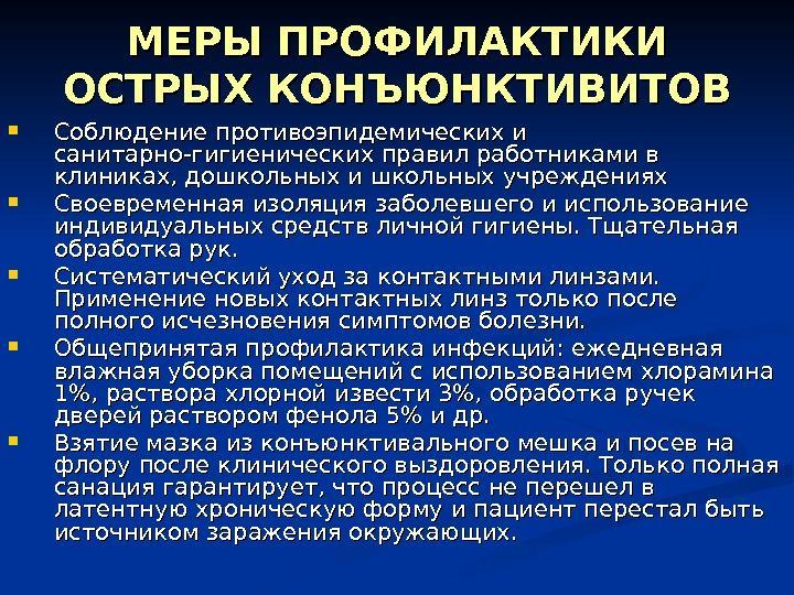 Меры профилактики острых конъюнктивитов