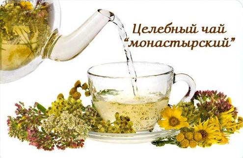 Монастырский чай – полезный растительный сбор