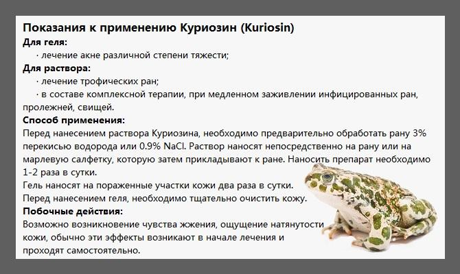 Показания к применению препарата Куриозин