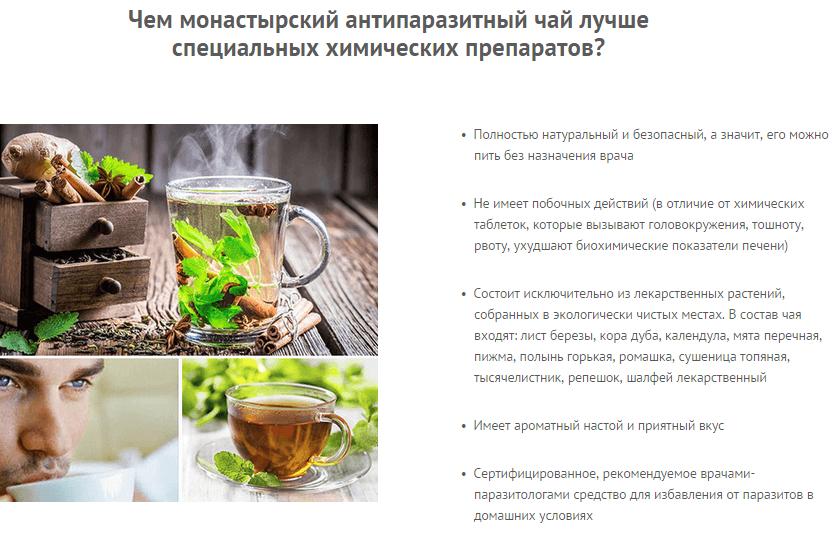 Преимущества монастырского чая перед химическими препаратами