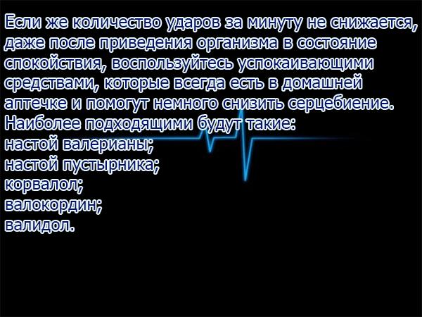 Препараты для снижения сердцебиения
