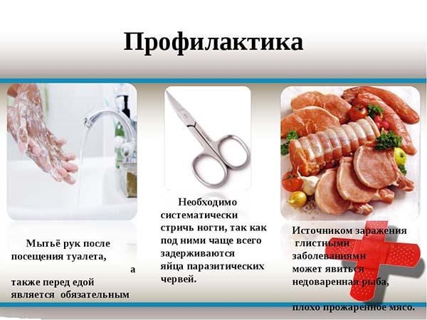 Профилактика заражения глистами