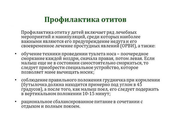 Профилактика отитов