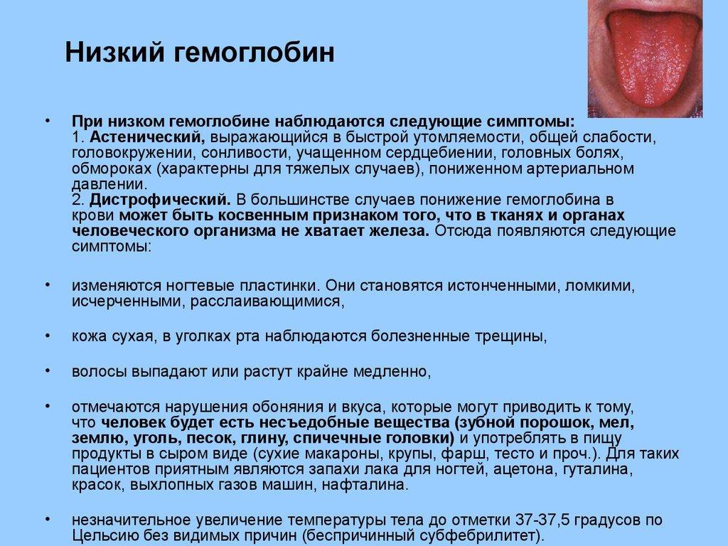 Симптомы низкого гемоглобина у человека