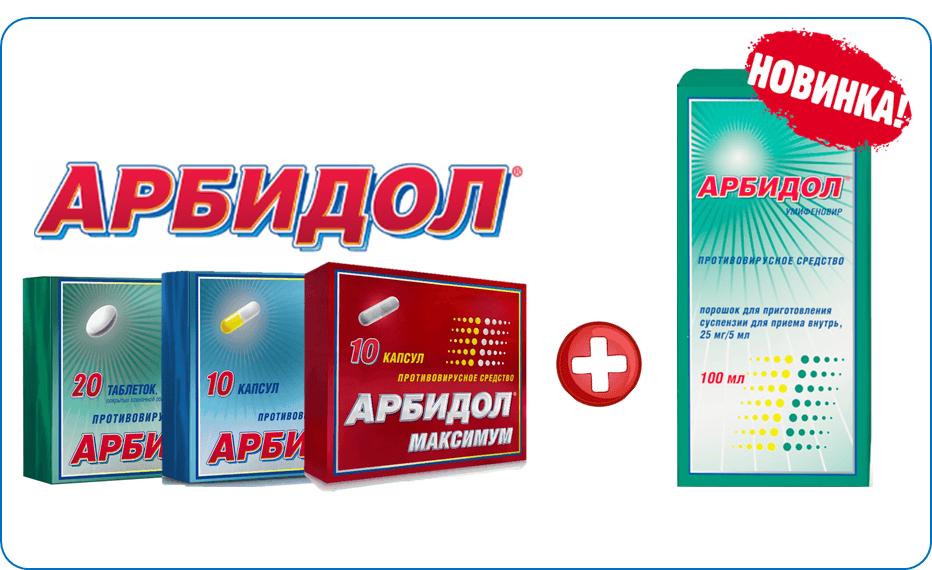 Форма выпуска препарата Арбидол