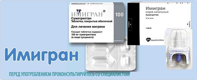 Форма выпуска препарата Имигран