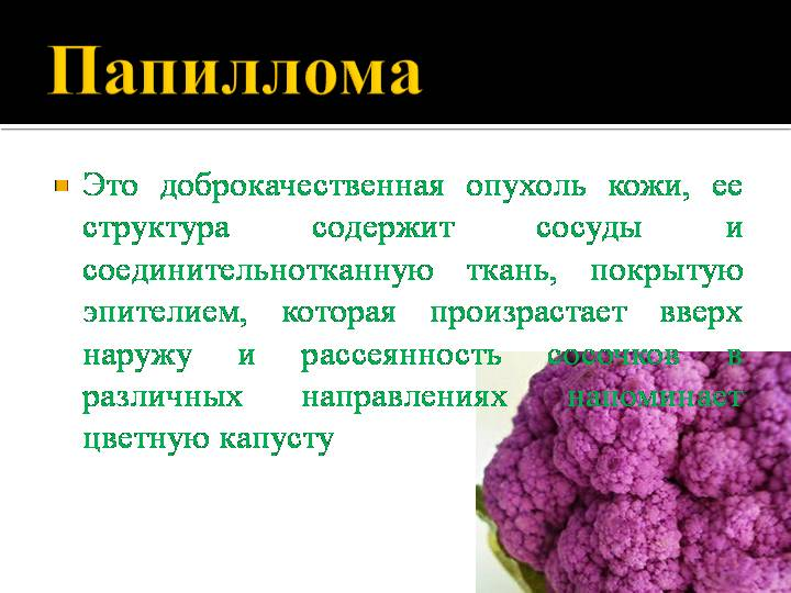 Что такое папиллома