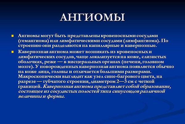 Ангиомы