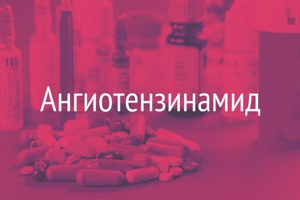 Ангиотензинамид - это один из самых быстрых препаратов, помогающих повысить артериальное давление