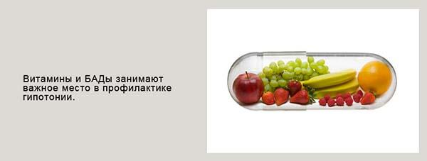 Витамины и БАДы от низкого давления