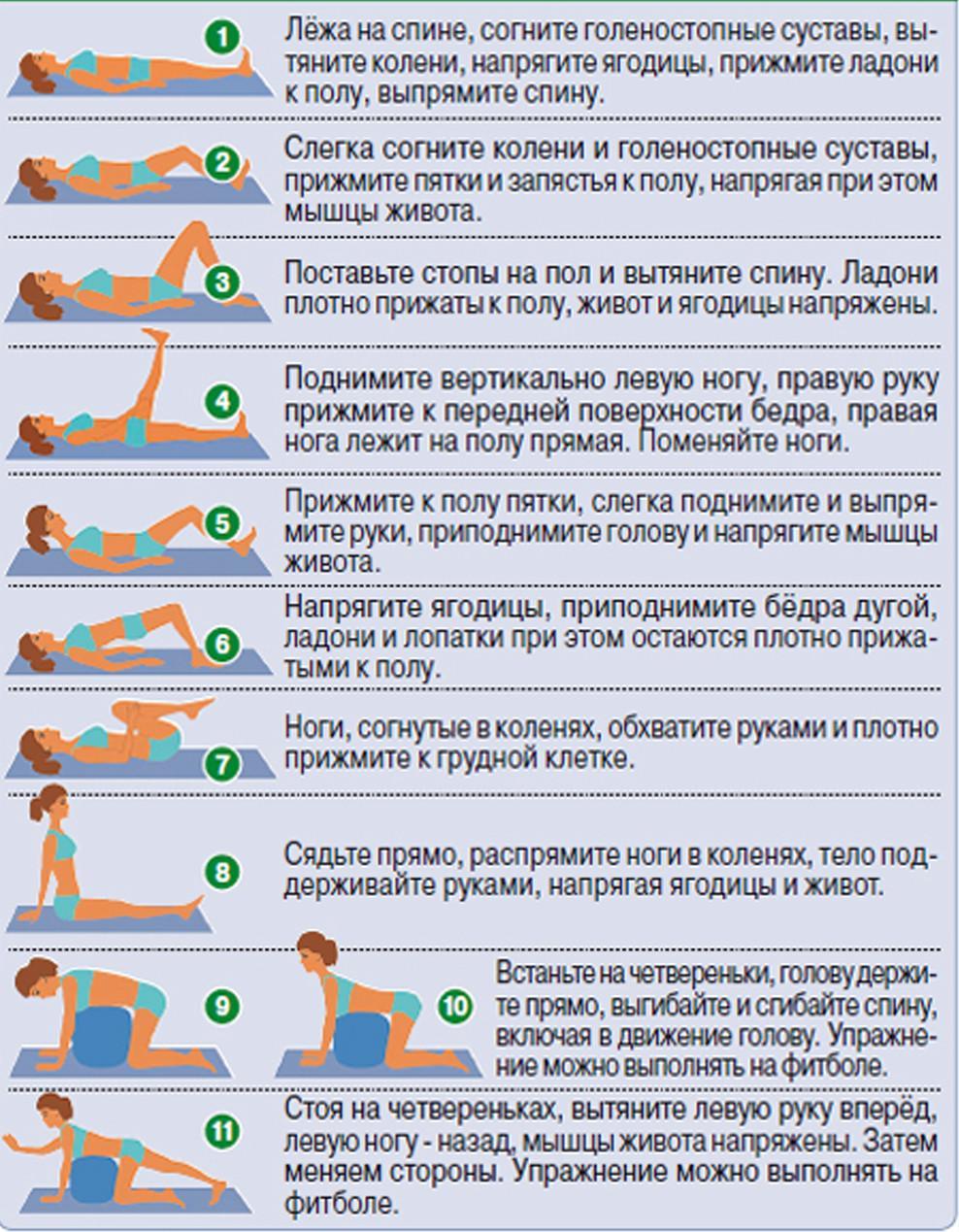 Гимнастика при грыже