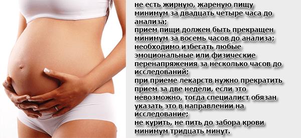 Действия для точного определения результат Д-димера при беременности
