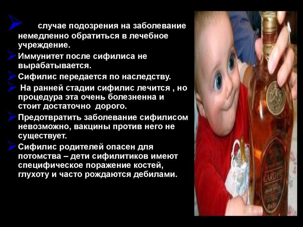 Информация о сифилисе