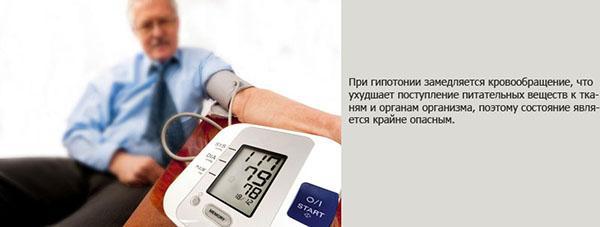 Кровообращение при гипотонии
