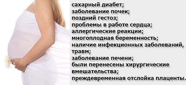Основные причины повышенного уровня Д-димера во время беременности