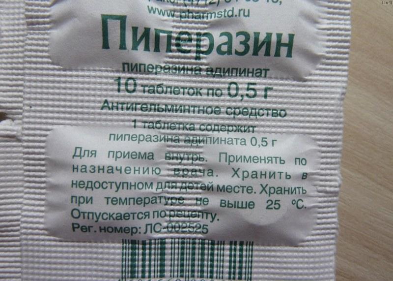 Препарат Пиперазин
