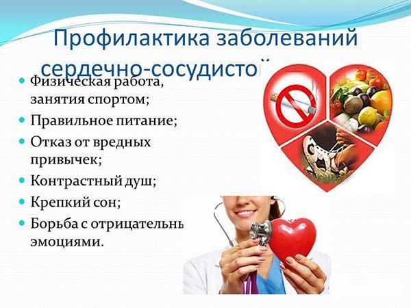 Профилактика сердечно-сосудистых заболеваний